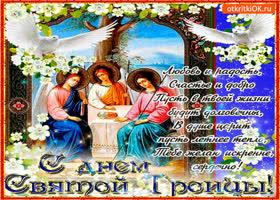 Картинка открытка с днём святой троицы