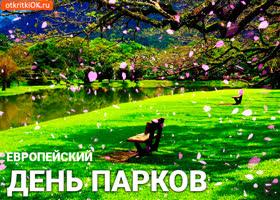 Картинка открытка с европейским днём парков