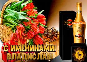 Картинка открытка с именинами владислав