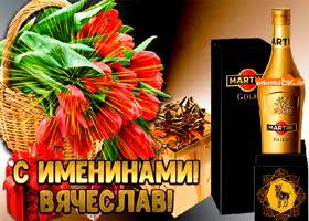 Открытка открытка с именинами вячеславу