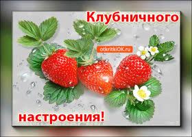 Открытка открытка с клубникой лето