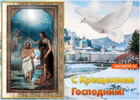 Открытка открытка с крещением господним