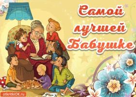 Картинка открытка с международным днём бабушек