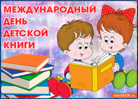 Открытка открытка с международным днём детской книги