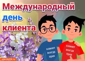 Картинка открытка с международным днём клиента 19 марта