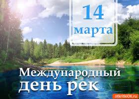 Открытка открытка с международным днём рек
