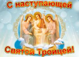 Открытка открытка с наступающей троицей