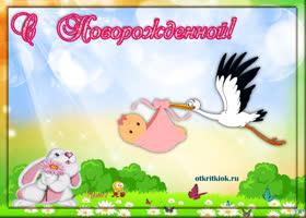 Картинка открытка с новорождённой