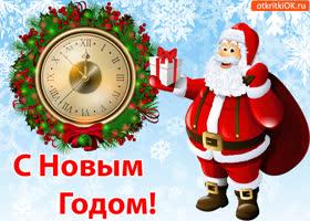 Картинка открытка с новым годом! поздравляю!