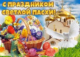 Картинка открытка с пасхой христовой