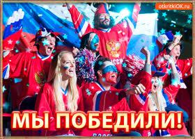 Картинка открытка с победой россии!