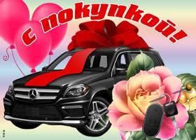 Картинка открытка с покупкой новой машины