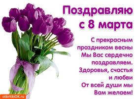 Картинка открытка с поздравлениями в день 8 марта