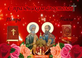 Картинка открытка с праздником апостолов петра и павла