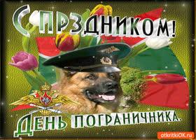 Открытка открытка с праздником день пограничника