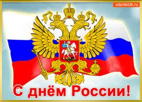 Картинка открытка с праздником день россии