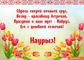 Открытка открытка с праздником наурыз