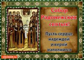Картинка открытка с праздником собор радонежских святых