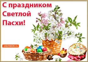 Картинка открытка с праздником светлой пасхи