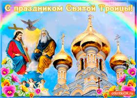 Открытка открытка с праздником святой троицы