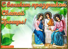 Картинка открытка с праздником троицы