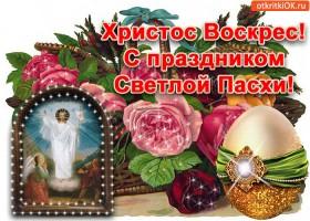 Картинка открытка с праздником великой пасхи
