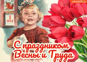 Открытка открытка с праздником весны и труда