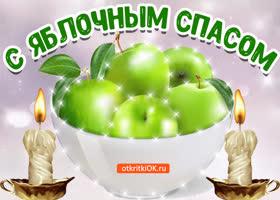 Открытка открытка с праздником яблочным спасом
