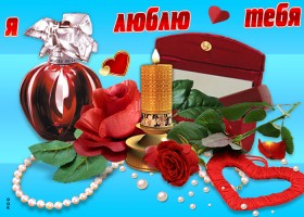 Открытка открытка с признанием любимой