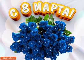 Открытка открытка с розами 8 марта