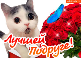 Открытка открытка с розами моей подруге