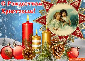 Картинка открытка с рождеством христовым