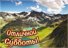 Картинка открытка с субботой с видом на горы