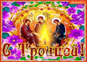 Картинка открытка с троицей