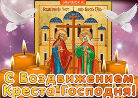 Картинка открытка с воздвижением креста господня