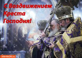 Открытка открытка с воздвижением креста господня!