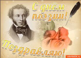 Открытка открытка с всемирным днем поэзии