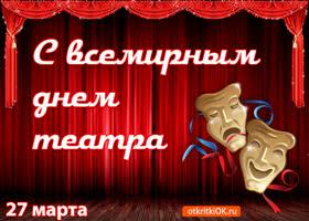 Картинка открытка с всемирным днём театра 27 марта