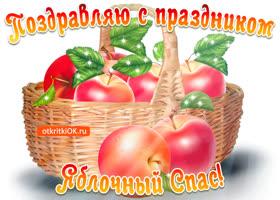 Открытка открытка с яблочным спасом