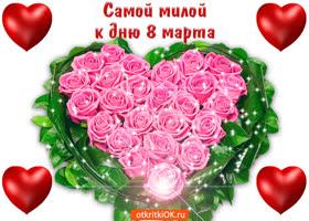 Картинка открытка самой милой к дню 8 марта