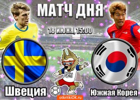 Открытка открытка швеция - южная корея (18 июня, 15:00)