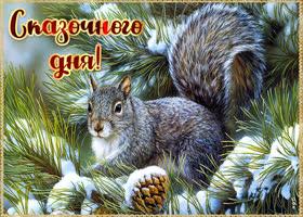 Картинка открытка сказочного дня