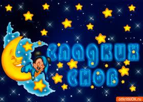 Картинка открытка сладких снов