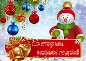 Картинка открытка со старым новым годом