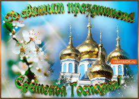 Картинка открытка со святым праздником сретения господня!