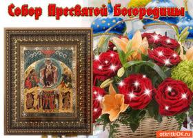 Открытка открытка собор пресвятой богородицы!