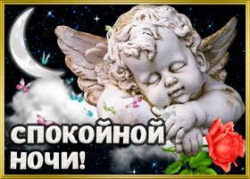Картинка открытка спокойной ночи бесплатно