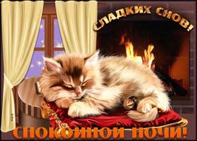 Открытка открытка спокойной ночи друзья