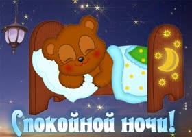Картинка открытка спокойной ночи медвежонок