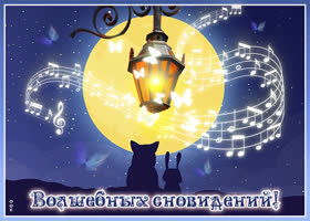 Картинка открытка спокойной ночи пора спать